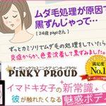 pinky proud